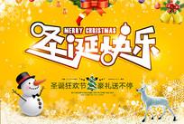 黄色圣诞节快乐简约海报