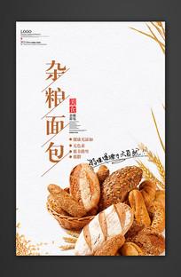 简约面包宣传海报设计