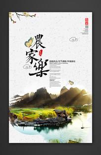 简约农家乐宣传海报设计