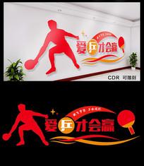 简约乒乓球文化墙