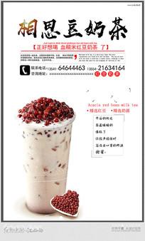 简约相思红豆奶茶海报