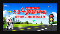 交通安全公益宣传展板