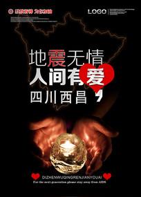 抗震救灾公益宣传海报