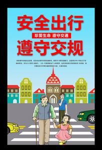 卡通交通安全宣传海报