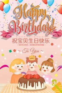 卡通节日生日快乐海报