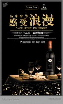 炫酷红酒海报设计