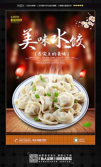 美味水饺餐饮海报设计