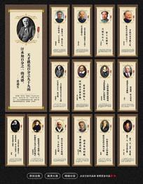 名人名言展板图片
