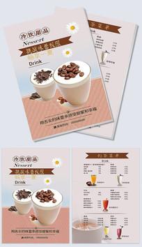 奶茶店餐饮美食菜单