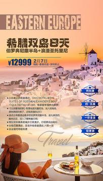 欧洲希腊圣托里尼岛旅游海报 PSD