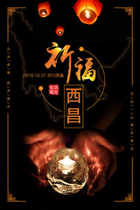 祈福四川西昌大地震海报