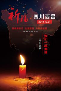 祈福四川西昌加油公益海报