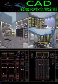 轻奢风格全屋定制展厅CAD