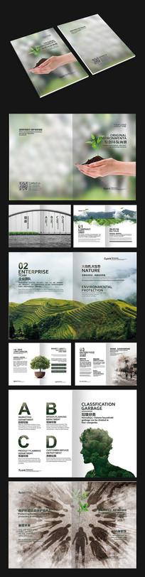 清新环保画册