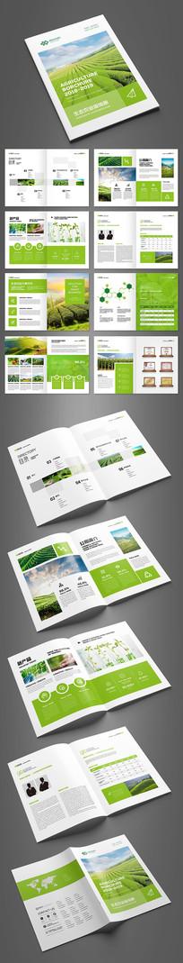 清新绿色农业科技画册设计模板