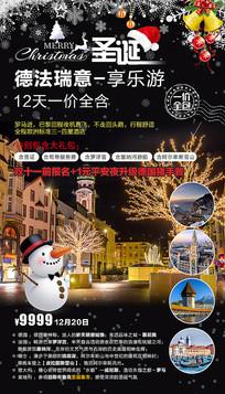 圣诞节德法瑞意旅游简约海报