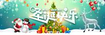 圣诞节快乐唯美海报设计