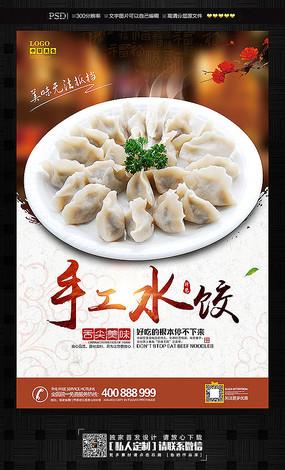 手工水饺美食海报