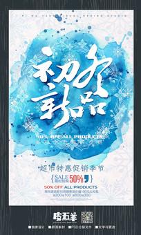水彩初冬新品促销海报