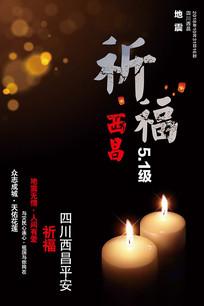 四川西昌地震祈福海报