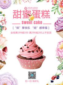 甜蜜蛋糕海报设计