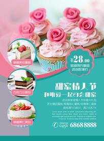甜蜜情人节蛋糕海报