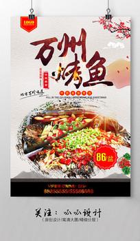 万州烤鱼美食海报图片