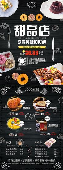夏日美味甜品宣传单设计
