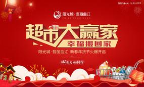 新年超市大赢家红色活动背景板