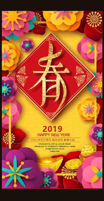 喜气花纹春节猪年海报