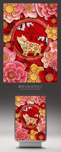 喜庆花纹猪年海报