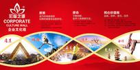 喜庆企业文化墙