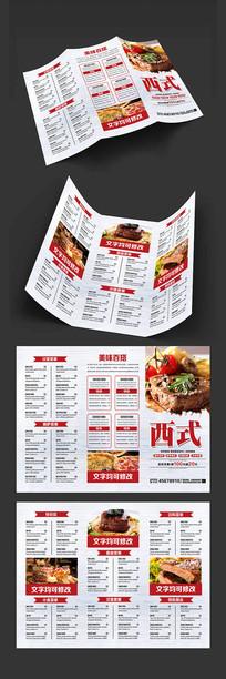 西式餐厅三折页设计