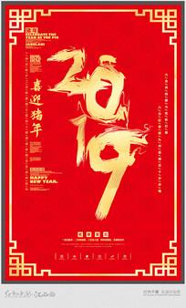 绚金2019猪年宣传海报