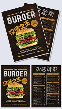 学院风汉堡快餐菜单