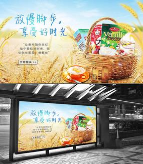 营养麦片宣传海报