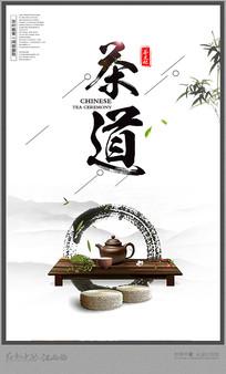 中国风大气茶道海报
