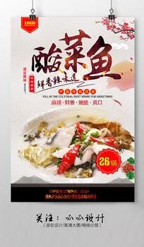 重庆酸菜鱼美食宣传海报图片