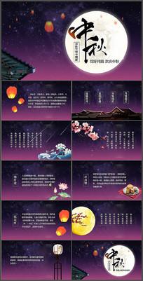 中秋节团圆贺卡ppt模版