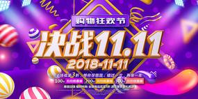 紫色决战双十一海报设计