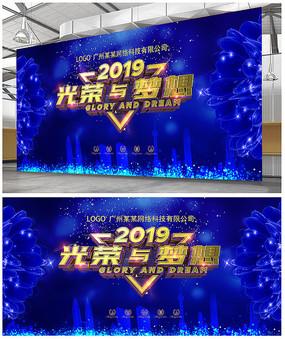2019光荣与梦想蓝色背景板