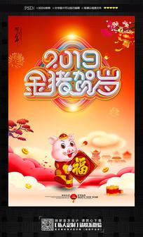 2019金猪贺岁猪年宣传海报