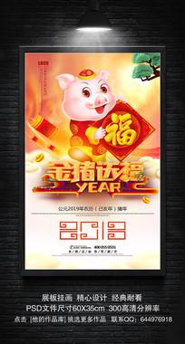 2019金猪送福创意海报