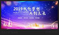 2019科技梦想活动会议背景