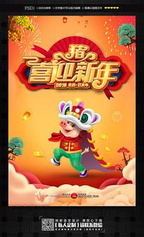 2019猪年大吉新年海报 PSD