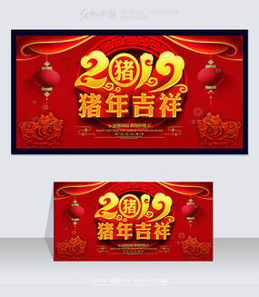 2019猪年吉祥喜庆春节海报