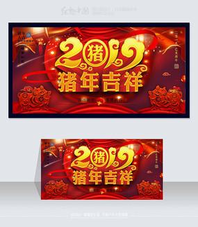 2019猪年吉祥最新节日海报