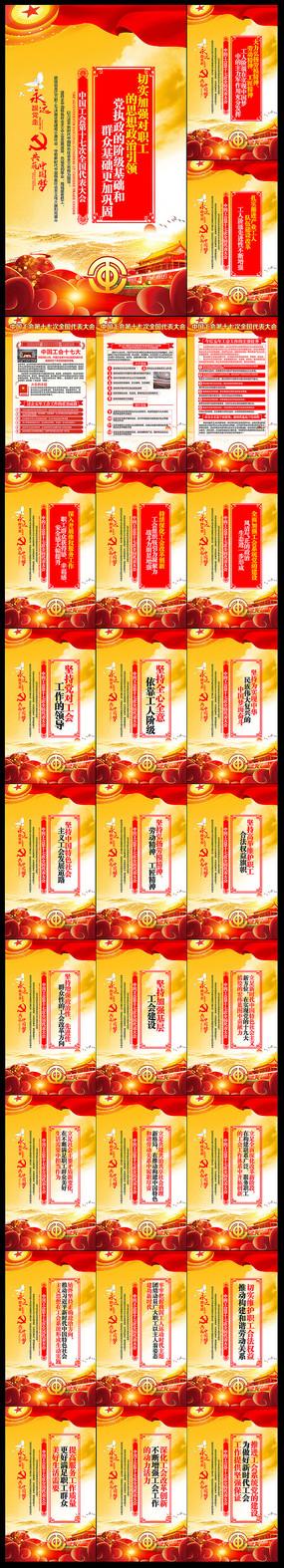 27张中国工会十七大宣传展板