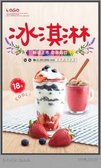 冰淇淋美食海报