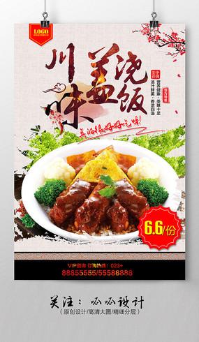 餐馆美食盖浇饭海报图片